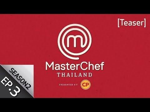 [Teaser EP.3] มาสเตอร์เชฟไทยแลนด์กับการแข่งขันภารกิจแบบทีมครั้งแรก