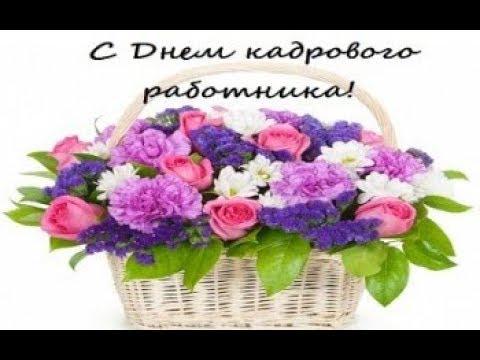 Поздравление с днем кадровика открытки с цветами