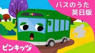おでかけみどりのバス | The Wheels on the Green Town Bus | バスのうた英日版 | バスのうた | ピンキッツ童謡