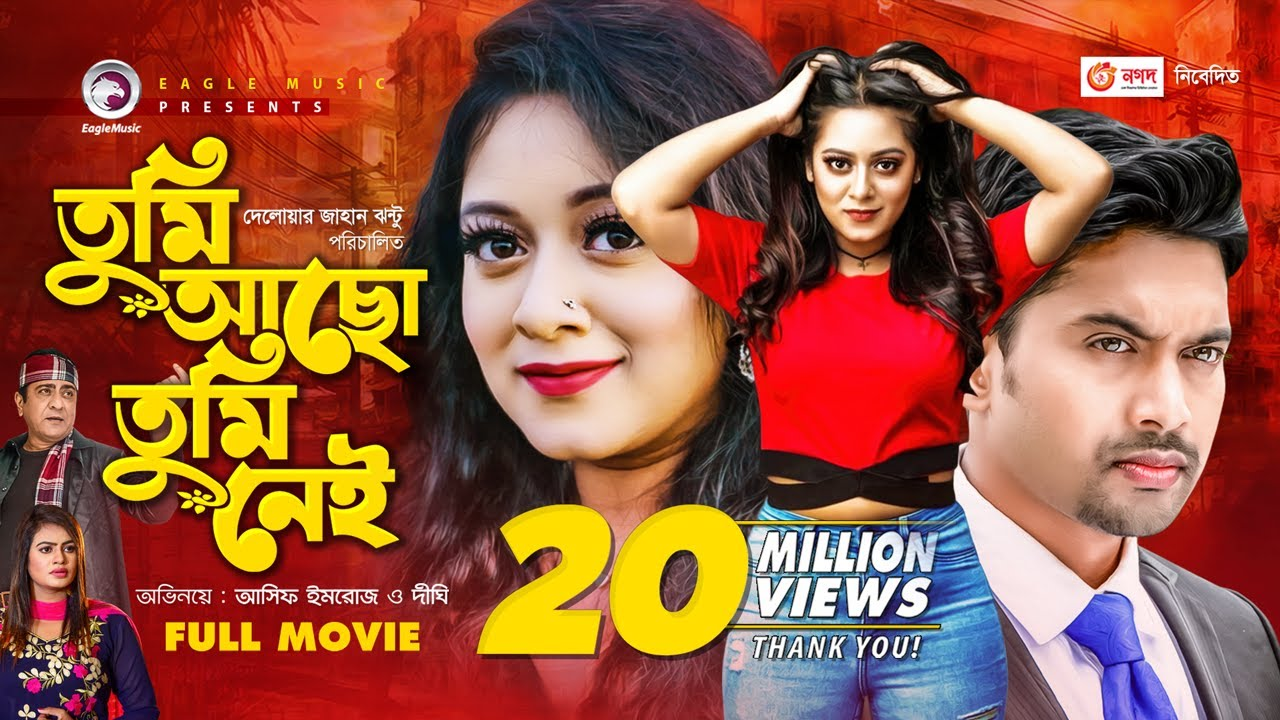 Download Tumi Acho Tumi Nei Full Movie | Bangla Movie 2021 | Asif Imrose | Dighi | New Bangla Movie 2021