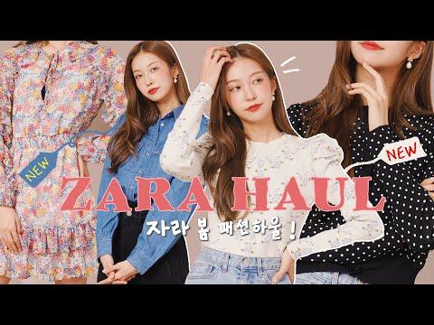 Sub) 원브랜드쇼핑 : ZARA 자라 패션하울 🌷 역대급 봄 신상이라구욧,,,👏🏻 (퍼프탑/데님/원피스 etc)