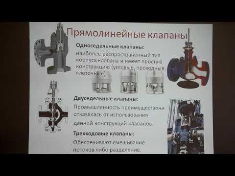 Семинар-презентация по запорно регулирующей арматуре