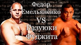 Федор Емельяненко против Казуюки Фуджита (Fedor Emelianenko vs Kazuyuki Fujita)
