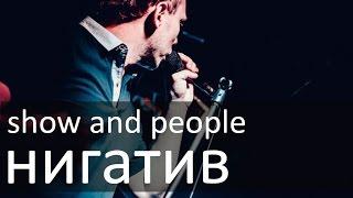 Show and People. Выпуск 1: Нигатив (Триада)