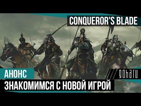 Conqueror's Blade - Знакомимся с новой игрой
