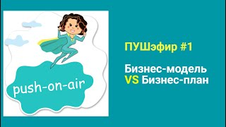 push-on-air_ПУШэфир#1_Бизнес-модель VS Бизнес-план