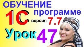 Обучение 1С 7.7 Книга Продаж Урок 47