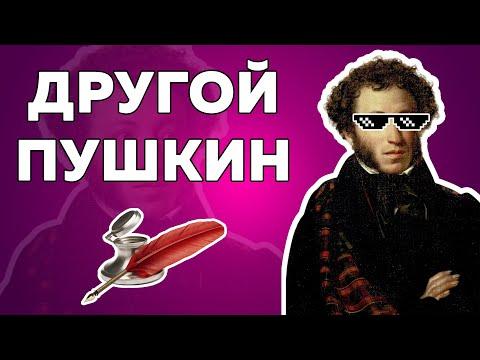 Другой Пушкин