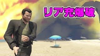 【GTA5】過去最大級の大爆発でリア充を爆破する!