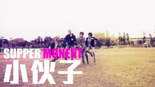 [JOY RICH] [新歌] Supper Moment - 小伙子(完整版)
