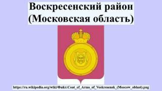 Воскресенский район (Московская область)(, 2016-07-21T14:13:38.000Z)