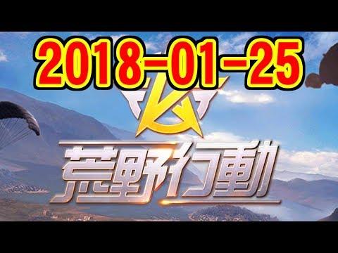 [荒野行動] センポウテスト 2018-01-25 [Android]