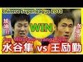 中国選手に勝利した試合⑦ 水谷隼 vs 張継科 Match was won from Chinese players⑦ 2008 ZHANG JIKE VS MIZUTANI JU