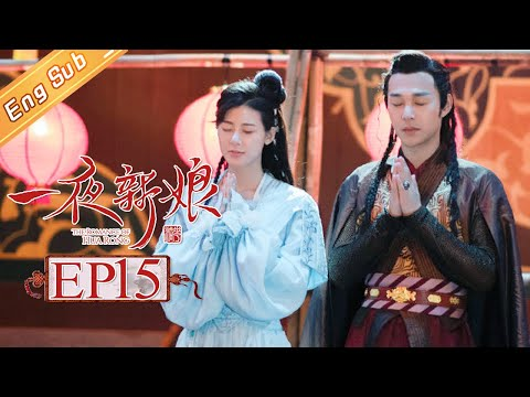 【ENG SUB】《一夜新娘》第15集 秦尚城浪漫求婚花溶 The Romance Of HUA RONG EP15【芒果TV独播剧场】