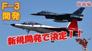 【F-3開発】F-2後継機は新規開発に決定!! 既存改良は満足できない!! 今後の開発は?