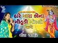 New Gujarati Nonstop Garba Live 2018   Mira Ahir   Lokgeet   Latest Dj Mix Song