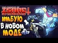 ИМБУЮ В НОВОМ МОДЕ ► The Binding of Isaac: Afterbirth+ |130| Eternal Monsters mod