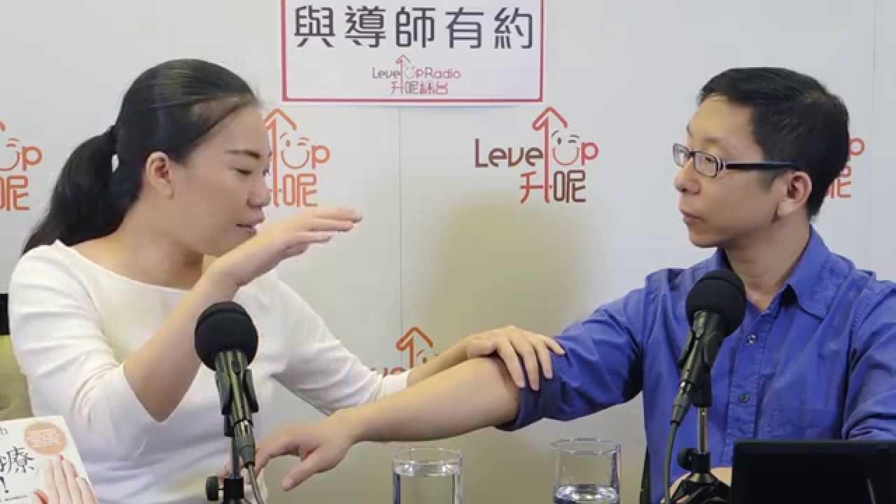 升呢網臺-《與導師有約》第一節 量子觸療師 Yvonne Nip - YouTube