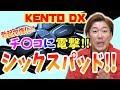 【SIXPAD】シックスパッドでチ〇コ鍛えたらライジングした【KENTOデラックス】