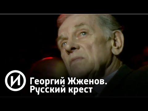 Георгий Жженов. Русский крест | Телеканал