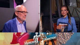 Нам пять лет! Часть 1. Мужское / Женское. Выпуск от 12.09.2019