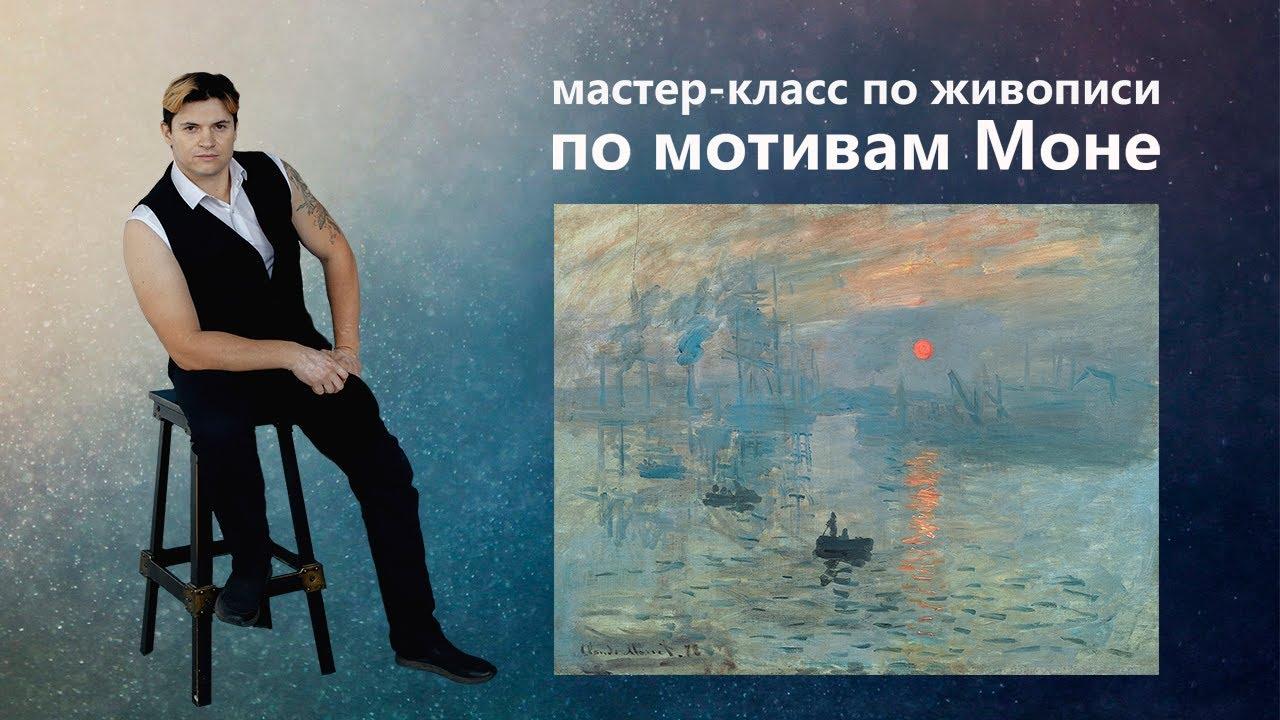 """Живопись маслом, пейзаж """"Впечатление.."""". Клод Моне, импрессионизм."""