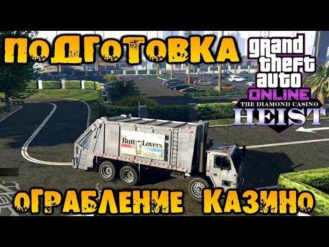Ограбление казино в hd смотреть онлайн русская рулетка онлайн видеочат с девушками