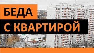 БЕДА С КВАРТИРОЙ...