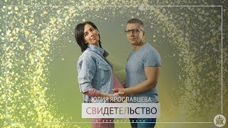 """Юлия Ярославцева """"Свидетельство ПОБЕДЫ над бесплодием!"""""""