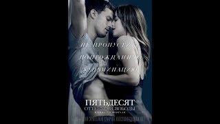 Пятьдесят оттенков свободы (2018) Русский Трейлер