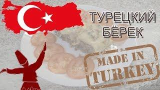 Турецкий Бёрек - по мотивам.