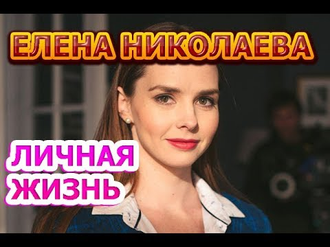 Елена Николаева - биография, личная жизнь, муж, дети. Актриса сериала Свадьбы и разводы