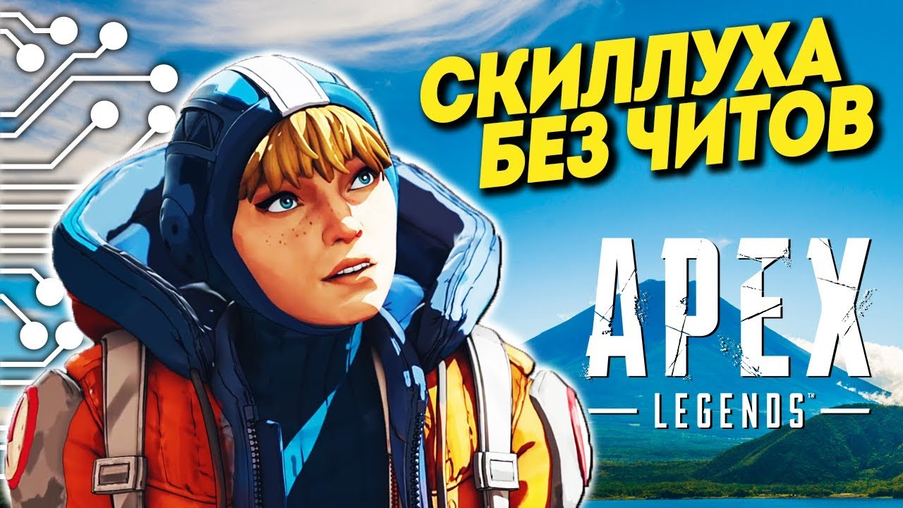 МАКСИМУМ СКИЛЛА БЕЗ ЧИТА - ВТОРОЙ СЕЗОН APEX LEGENDS
