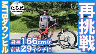 【55歳、身長166cm】もう一度前後29インチMTBダウンヒルバイクに挑戦します