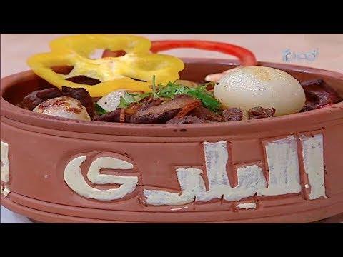 طاجن لحمه بالبصل-صينيه لحمه مفرومه بالخضار- كشك الماظيه| حلقة كاملة الشيف #غاده_مصطفي #البلدى_يوكل