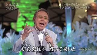 北島三郎 高尾山 2014年6月5日発売 作詞:いではく/作曲:原 譲二 ...