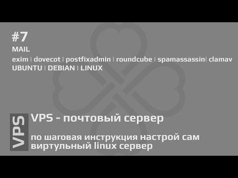 #7 VPS - полная настройка почтового сервера   Ubuntu & Debian   Exim & Dovecot  