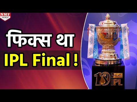 Social Media पर हो रही है सुगबुगुहाट, क्या Fix था IPL का Final Match?