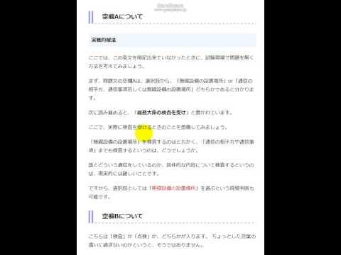 【一陸特法規】平成26年2月午前問題2(無線局の変更検査)2/2