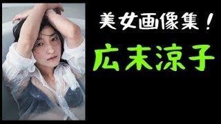 10代の広末涼子が可愛すぎる!今も昔も大差ない画像集w 広末涼子 検索動画 24