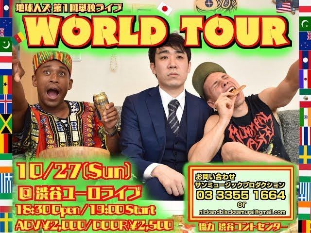いよいよ明日!10/27 地球人ズ 単独ライブ『WORLD TOUR~ワールドツアー~』