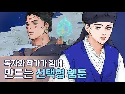 [#리디 웹툰] 운명 극장 - SH (0)