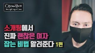 소개팅 팁 - 여자 호감얻고 애프터 잡기 1편