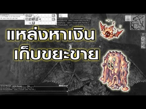 Ragnarok exe - Ro - KYB - เทคนิค การ หาเงิน - วิธีหาเงิน ro#7