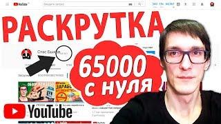 Действия, чтобы набрать 65000 подписчиков! Как раскрутить канал на YouTube. Продвижение на YouTube
