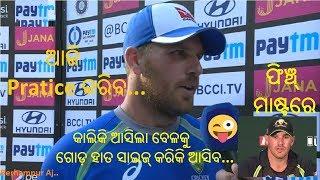 Khanti Berhampuriya Aaron Finch   India Australia Khanti Odia Finch Cricket Comedy    Berhampur Aj..