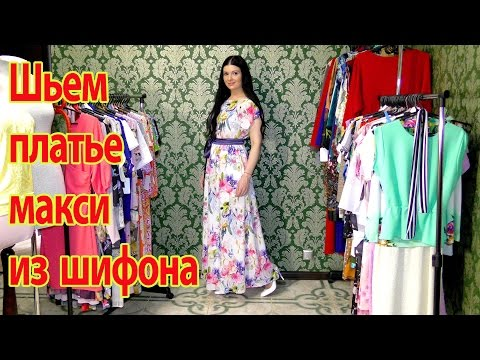 7eed35971d5 Как сшить платье своими руками из шифона за час  Темы в этом видео   - как  шить и кроить шифон - как сшить летнее платье без выкройки - как кроить  юбку ...