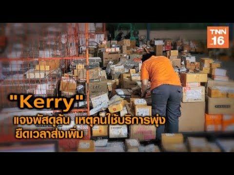 """""""Kerry""""แจงพัสดุล้น เหตุคนใช้บริการเยอะ! ไม่ใช่พนักงานลาออก L การตลาดเงินล้าน L จันทร์ 06-04-2563"""