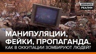 Манипуляции, фейки, пропаганда. Как в оккупации зомбируют людей?   «Донбасc.Реалии»