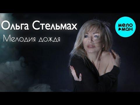 Ольга Стельмах  -  Мелодия дождя (Single 2020)